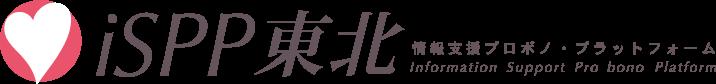 iSPP 情報支援プロボノ・プラットフォーム